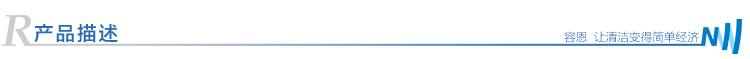 安徽容恩M86吸尘吸水机 产品描述