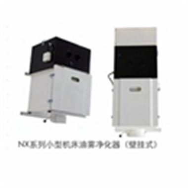 大连工业除油雾空气净化器(P-5908)_阿尔法小型机床油雾净化器【价格 报价 图片 厂家】