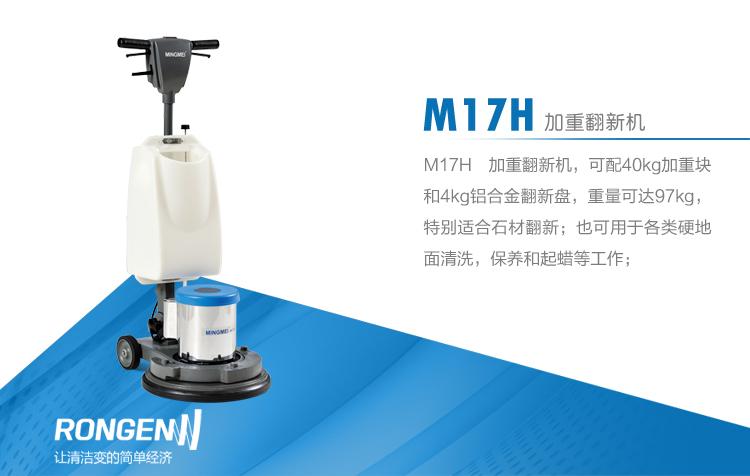 容恩加重翻新机M17H 可配40KG加重块 石材翻新