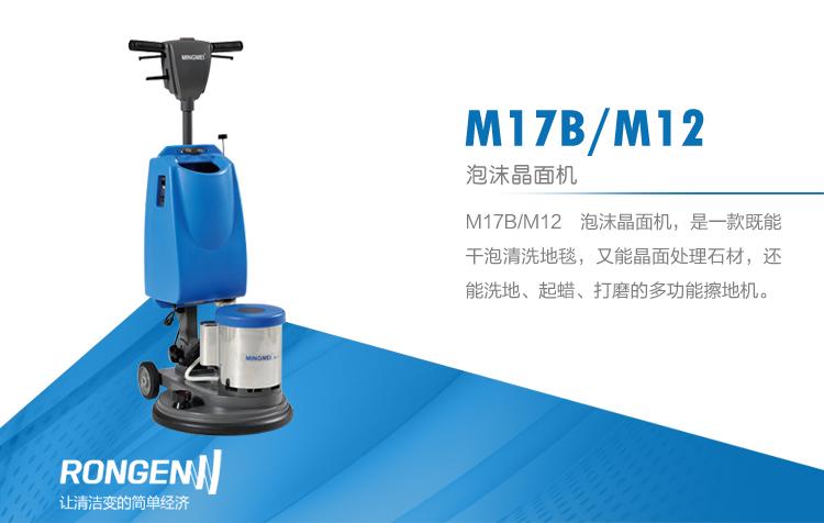 容恩M17B/M12泡沫晶面机 容恩多功能刷地机能清洗地毯、晶面处理石材、洗地