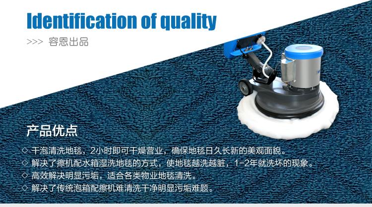 容恩M17B/M12泡沫晶面机 容恩多功能刷地机产品优点
