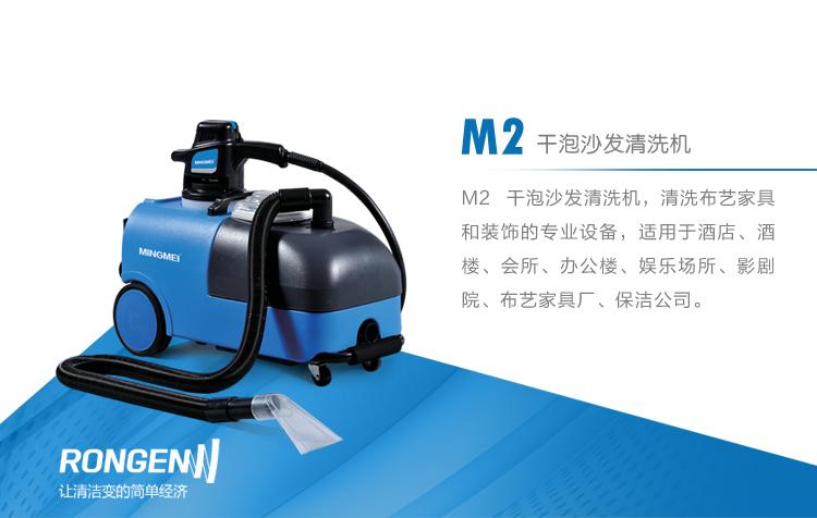 容恩M2干泡沙发清洗机 容恩沙发清洗机适用于酒店、办公楼、会所等场所
