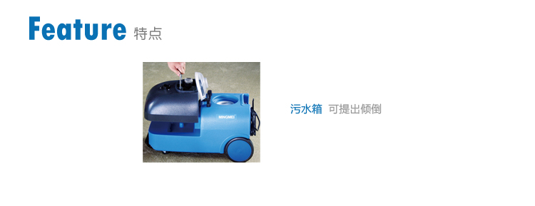 容恩M2干泡沙发清洗机 容恩沙发清洗机特点:污水箱可提出倾倒