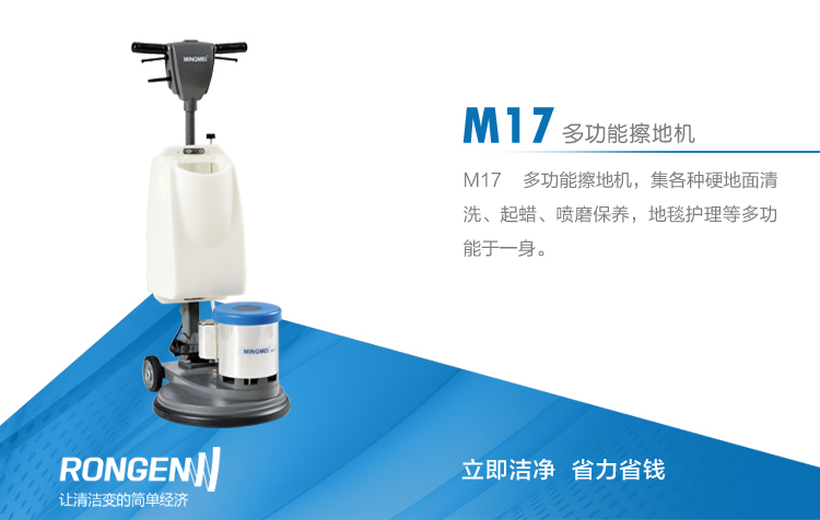 容恩M17地毯清洗机 容恩多功能擦地机 容恩刷地机集各种硬地面清洗、起蜡等多功能于一身