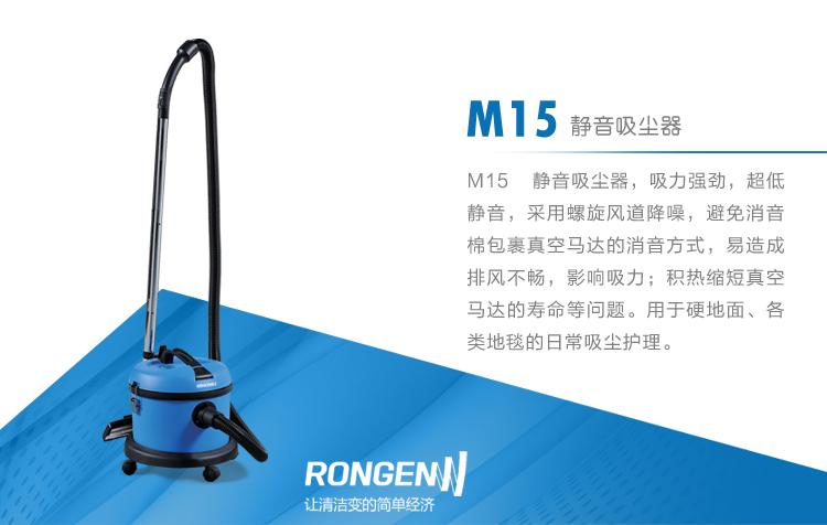 容恩M15房务静音吸尘器 容恩吸尘器吸力强劲,用于硬地面、各类地毯的日常吸尘护理