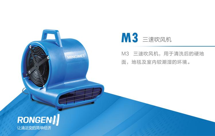 容恩三速吹风机 容恩吹风机M3 容恩鼓风机用于清洗后的硬地面、地毯及室内较潮湿的环境