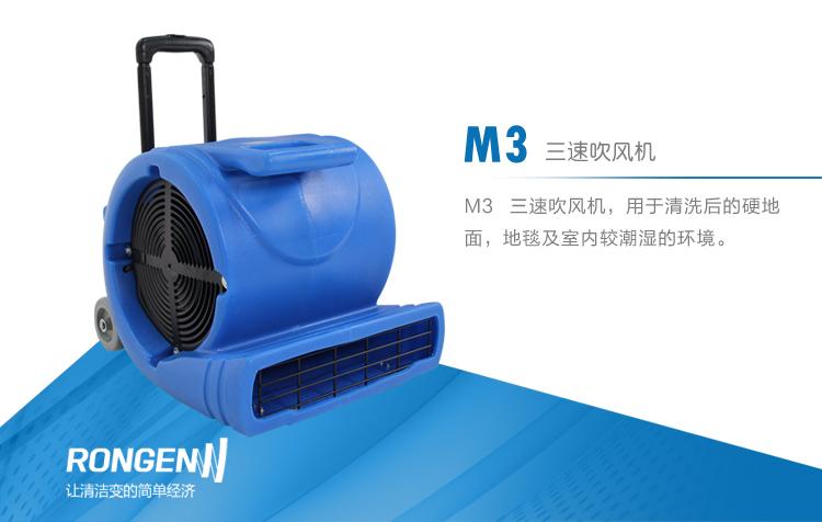 容恩Rongen M3三速吹干机_吹风机
