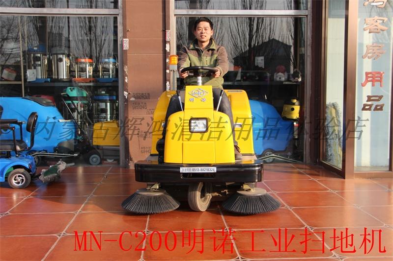 内蒙古呼和浩特明诺mn-c200工业扫地机.