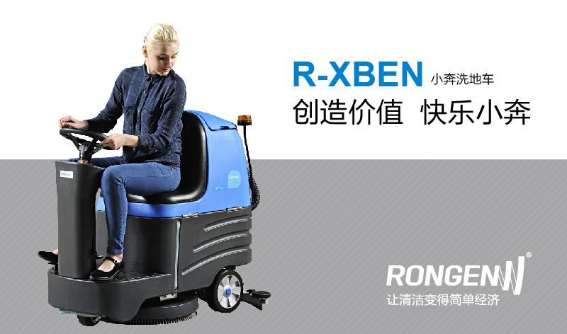 容恩Rongen R-XBEN小奔洗地机_洗地车