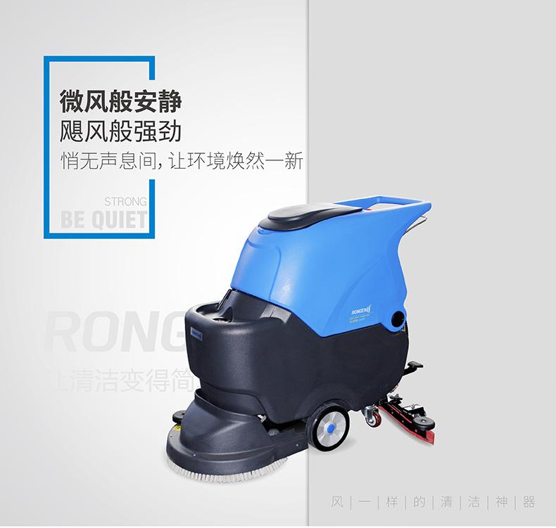 容恩Rongen R56B静音款洗地机_电瓶洗地机