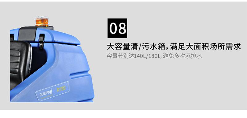 容恩Rongen R-180大型洗地车_大型洗地机