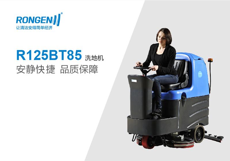 容恩Rongen R125BT85驾驶式洗地机_洗地车