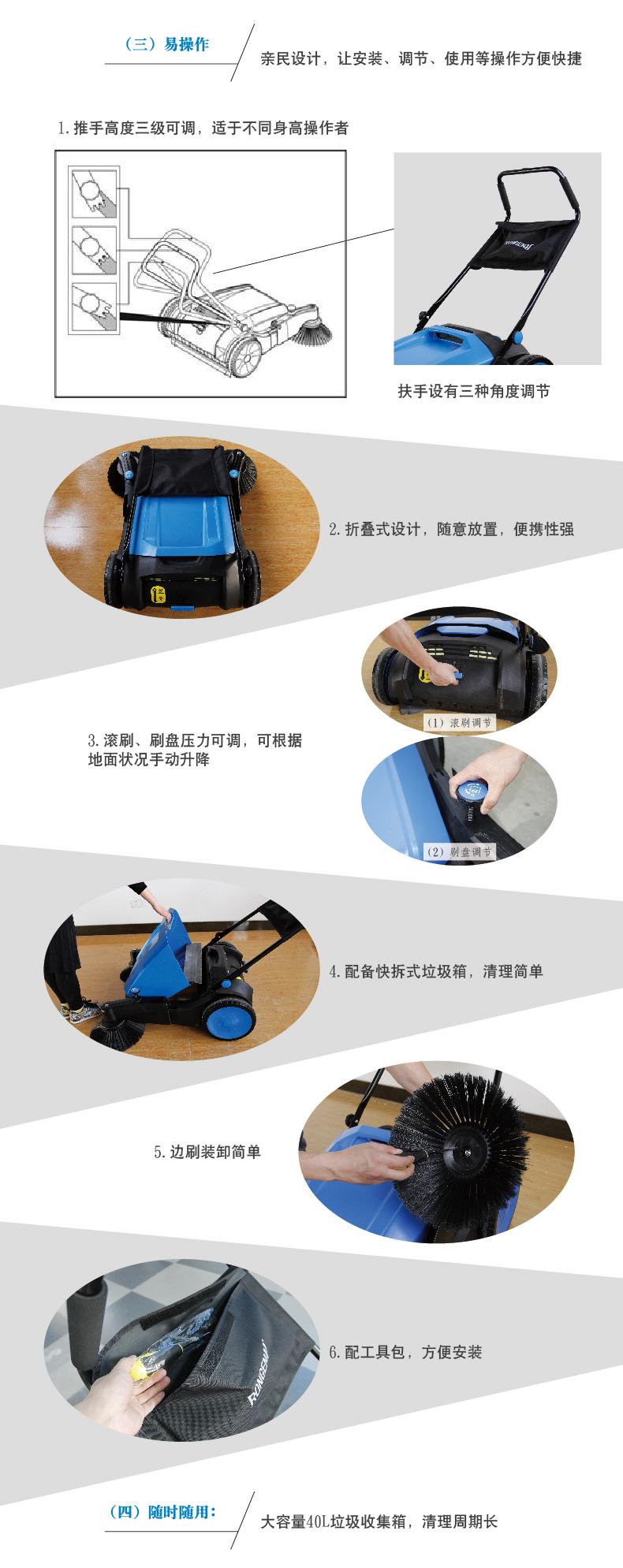 容恩Rongen R-EPS手推式简易款扫地机