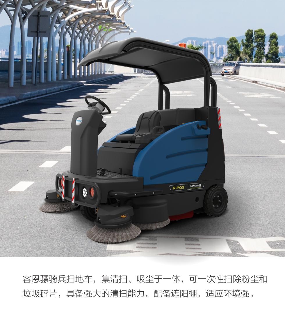 容恩Rongen R-PQS骠骑兵驾驶式扫地车