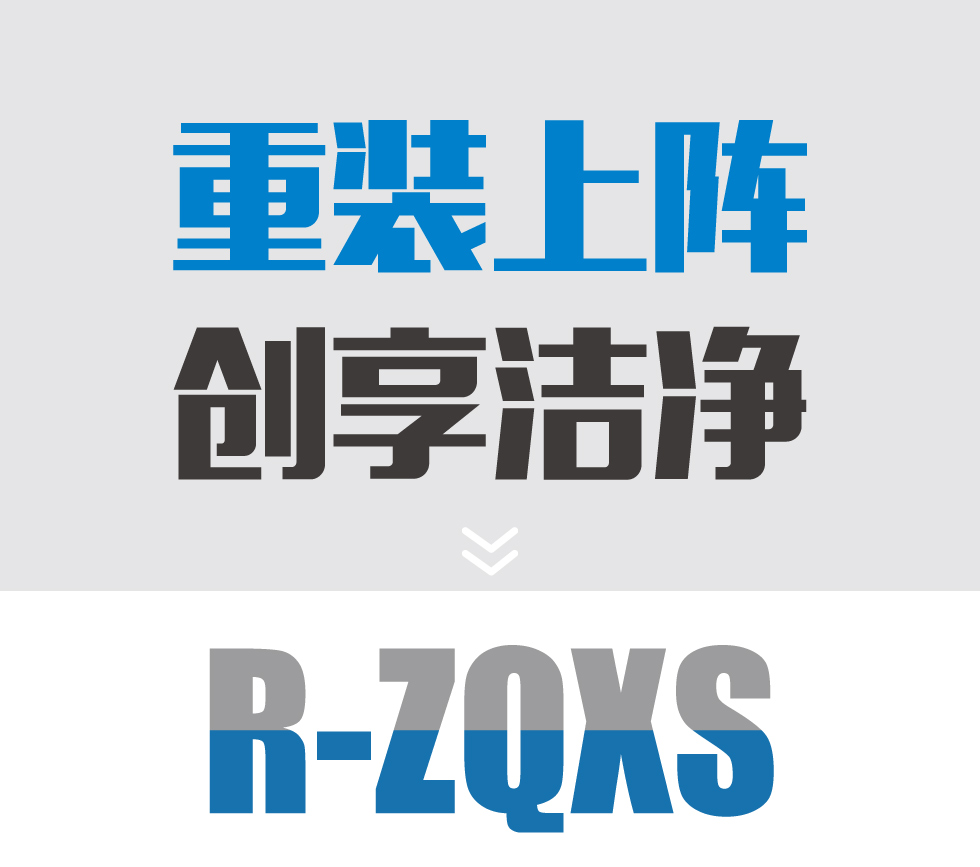 容恩Rongen R-ZQXS重骑兵驾驶式扫地车