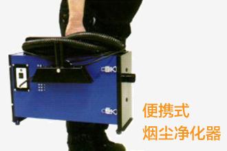 便携式烟尘净化器