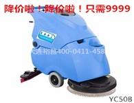 YC50B手推式洗地吸干机特价