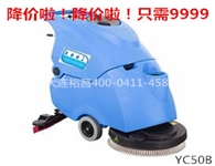 YC50B手推式洗地吸干机惊爆降价