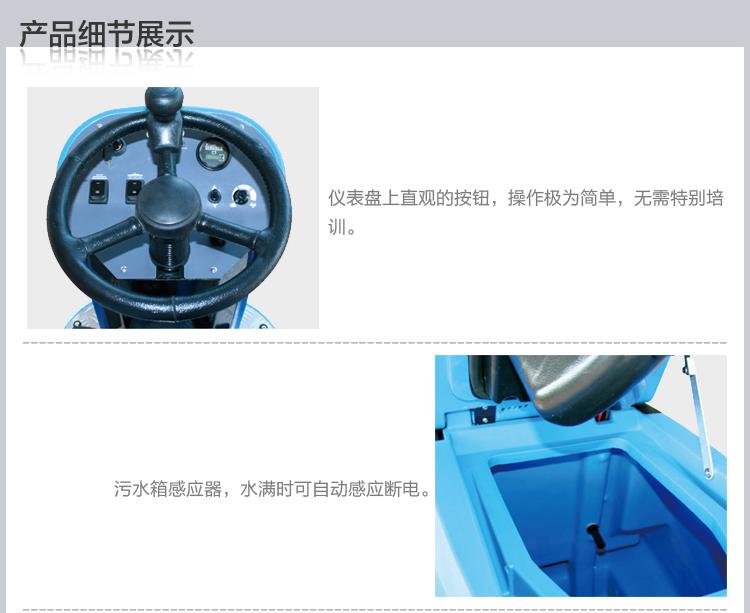 容恩驾驶式洗地机R110BT85仪表盘上直观的按钮,操作非常简单,污水箱配有感应器,水满时可自动断电