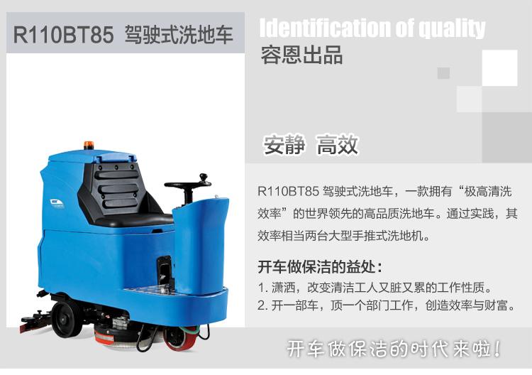 容恩驾驶式洗地机R110BT85