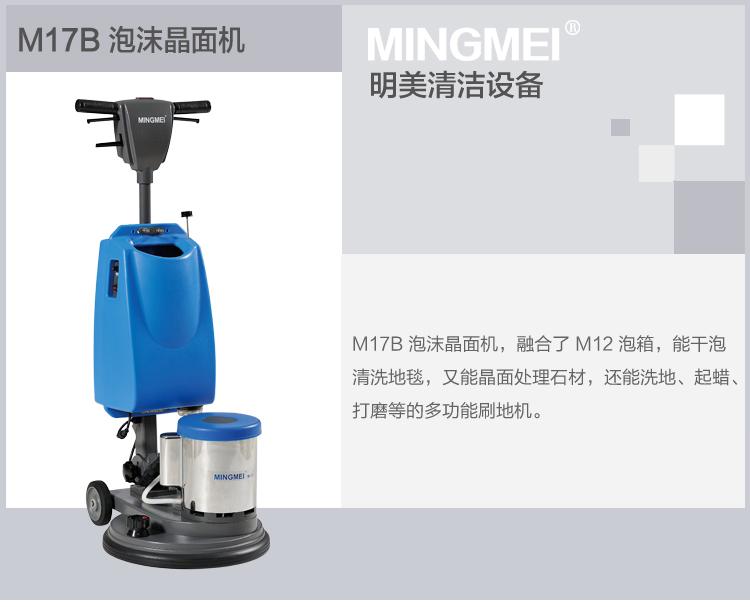 容恩晶面机(M17B/M12)_泡沫晶面机_多功能刷地机