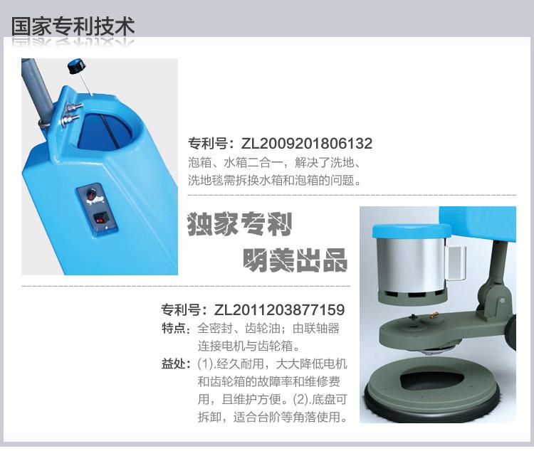 容恩晶面机(M17B/M12)_泡沫晶面机_多功能刷地机国家专利