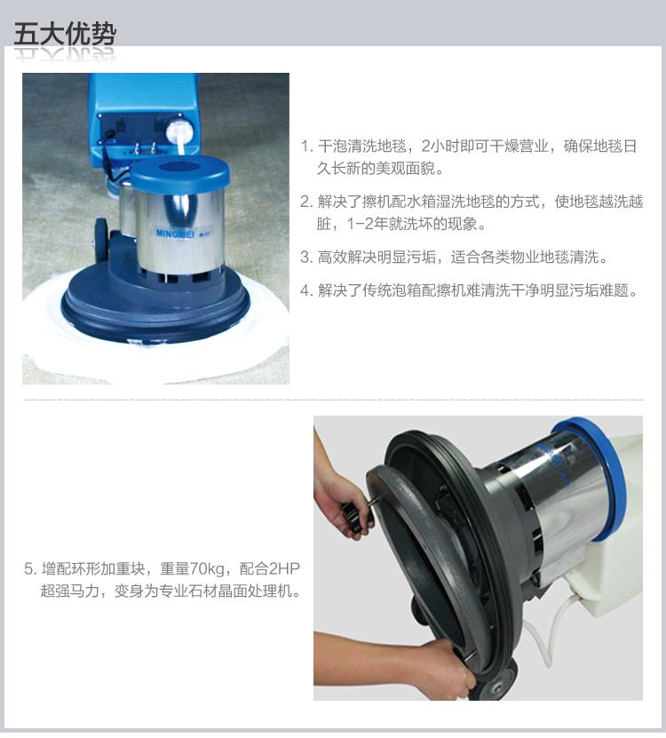 容恩晶面机(M17B/M12)_泡沫晶面机_多功能刷地机五大优势