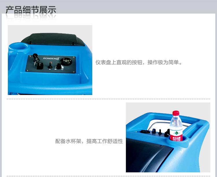 容恩全自动洗地机R70BT仪表盘简单明了,配有水杯架