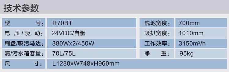 容恩全自动洗地机R70BT技术参数