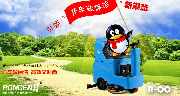 容QQ恩驾驶式洗地车