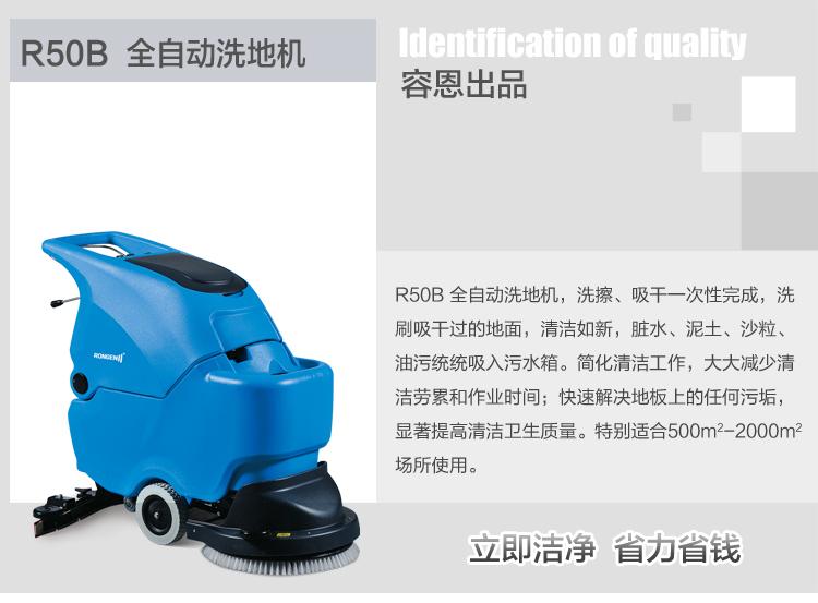 容恩R50B全自动洗地机