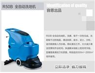 容恩自动洗地机价格实惠,可靠耐用,操作简单!