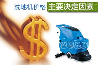 洗地机价格决定因素